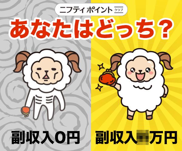 貧乏な羊と金持ちの羊のイラスト