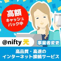 @nifty光(事業者変更)