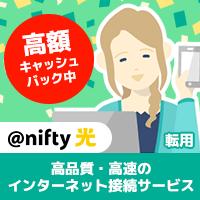@nifty光(転用)