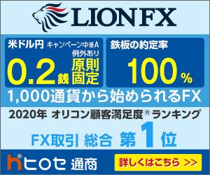 LION FX