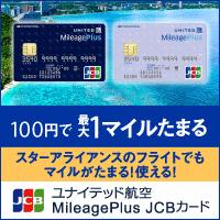 MileagePlus JCBカード