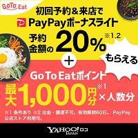 Yahoo!ロコ