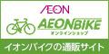 Aeonbike 12060