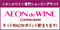 Aeondewine12060