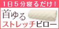 Ashitarunrun pillow 12060