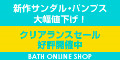 BATH ONLINE SHOP