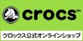 Crocs12060