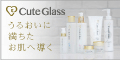 CuteGlass公式通販サイト