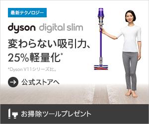 Dyson(ダイソン)公式オンラインストア