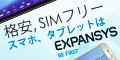 EXPANSYS(エクスパンシス)