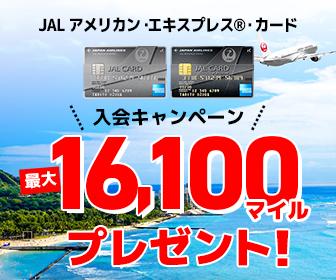 JALカード:JAL アメリカン・エキスプレス®・カード