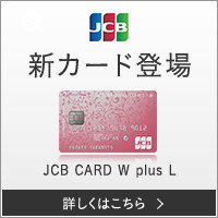 JCB ORIGINAL SERIES:JCB CARD W plus L