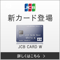 JCB ORIGINAL SERIES:JCB CARD W