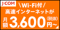 J:COM TV・J:COM NET・J:COM PHONE
