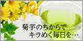 Kikuryokucha 12060