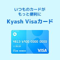 Kyash(キャッシュ)Visa(利用)