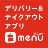menu:デリバリー注文(iOS)