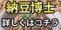 Nattohakase12060
