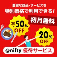 @nifty 優待サービス