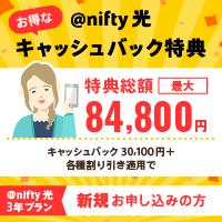 @nifty光(新規)