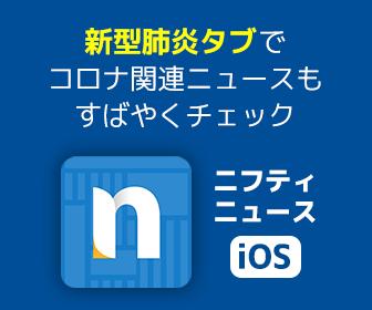 ニフティ ニュース(スマホ限定:iOS)