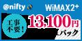@nifty WiMAX(ワイマックス)