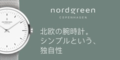 Nordgreen 12060