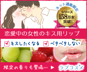 キス専用美容液 ヌレヌレ