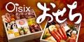 Oisix shopgift 12060
