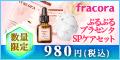 Placenta tsubu 12060