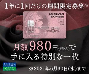 セゾン ローズゴールド・アメリカン・エキスプレス®・カード