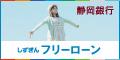 Shizugin freeloan 12060