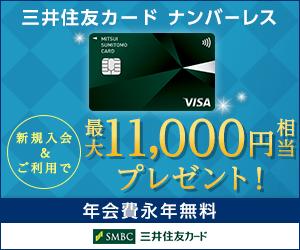 三井住友カード:ナンバーレス