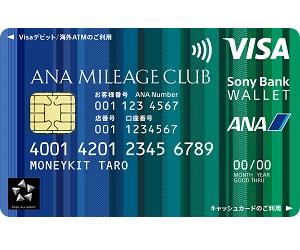 ANAマイレージクラブ/Sony Bank WALLET(Visaデビットカード)