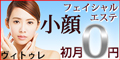 Vitule facial 12060