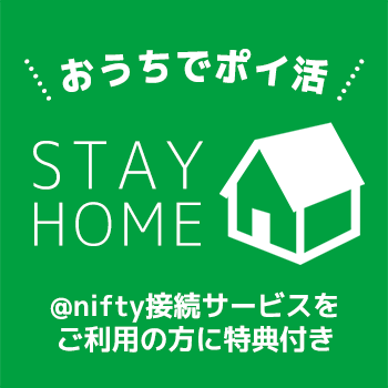 STAYHOME応援キャンペーン
