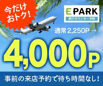 EPARK旅行カウンター予約:国内旅行